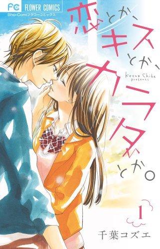 Liebe, Küsse, Körper (Kozue Chiba)